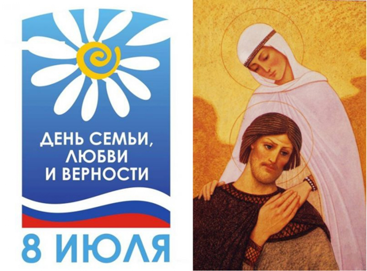 Что подарить на Всероссийский день любви, семьи и верности