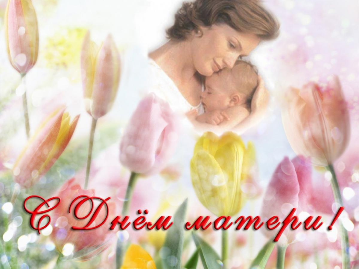 Женщины с днем матери открытка